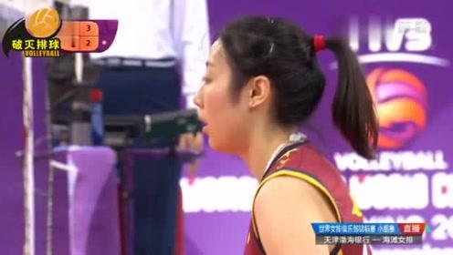 李颖解说!女排世俱杯,天津女排VS巴西海滩,第一局
