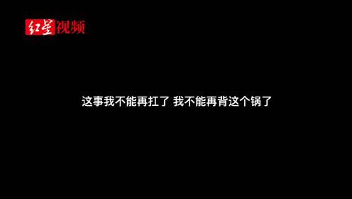 """""""被控奸杀女同学""""张志超:我不能再背这个锅"""