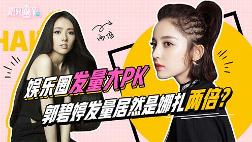 【娱乐】娱乐圈发量大PK,郭碧婷发量居然是娜扎的两倍?!