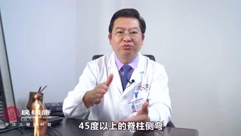 脊柱侧弯必须要进行手术治疗吗?