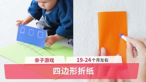 在家早教100招:四边形折纸