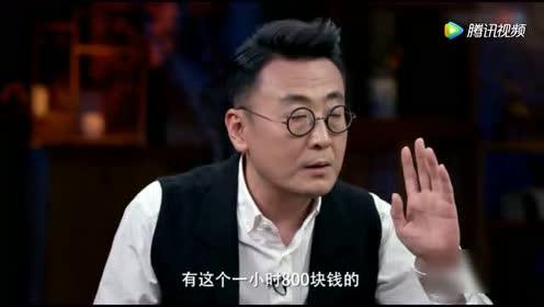 圆桌派:窦文涛指出艺考培训庞大的支出!真的没想到!