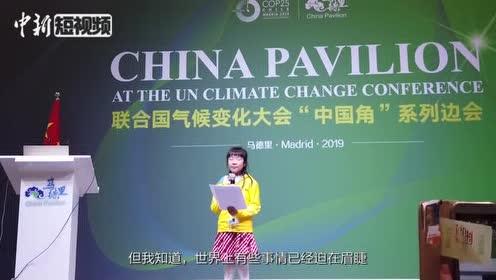 9岁中国女孩联合国气候变化大会演讲呼吁践行环保