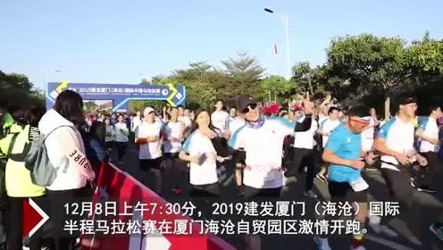 2019建发厦门(海沧)国际半程马拉松赛今日开跑