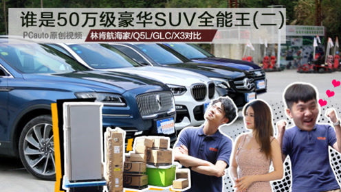 够大才装得下女神的心房 谁是50万级豪华SUV全能王