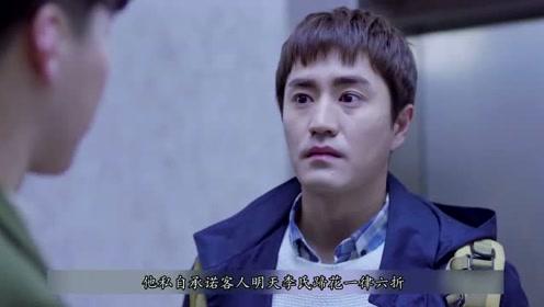 《热爱》速看版第9集:尚晋父母登门拜访