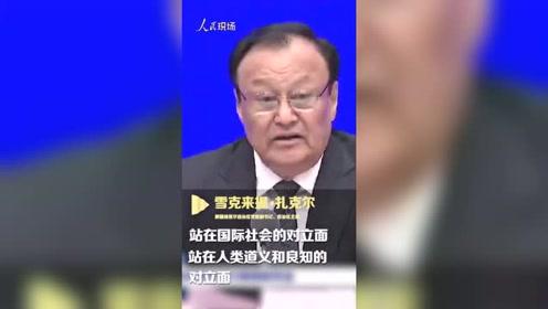 美国在反恐问题上搞双重标准,只会导致他们站在14亿中国人民的对立面