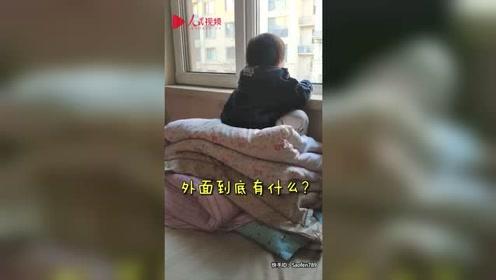 3岁女儿趴窗户上一小时没动 爸爸走近后哭笑不得