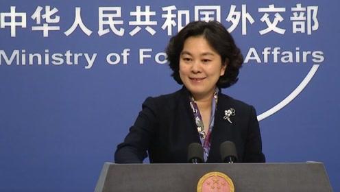 你们没有资格!美驻华使馆就人权问题对中国发难,华春莹强力回击