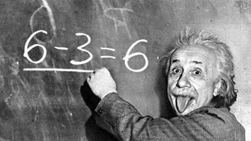 爱因斯坦老眼昏花了?为何会写下6-3=6,他发现了什么?