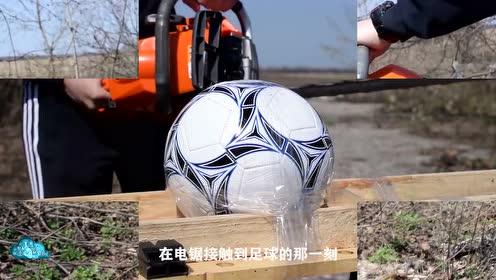 电锯到底有多厉害?看看这个足球的下场,瞬间就明白了