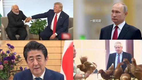 盘点19年各国领导人有趣搞笑瞬间:特朗普惨遭拍手杀 普京安倍超抢镜
