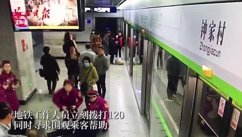 老人地铁昏倒被一车人救下,爱心接力让其苏醒