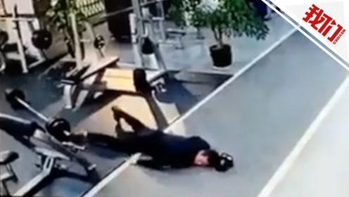 重庆一男子酒后健身杠铃砸中腹部 起身后瞬间扑倒一动不动