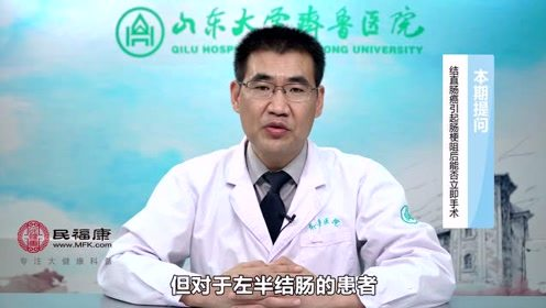 结直肠癌引起肠梗阻后能否立即手术?