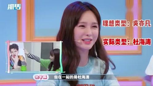 沈梦辰自曝吴亦凡是理想类型,无奈现实已经选择了杜海涛