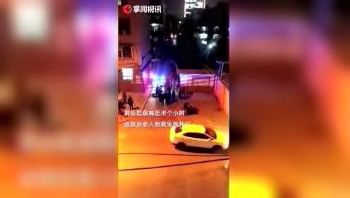 救护车被挡小区门口 8旬老人突发脑溢血抢救无效死亡