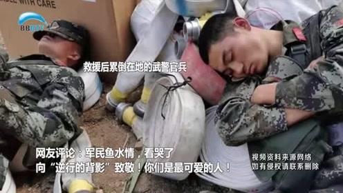 多地武警官兵参与佛山山火救援 这两封感谢信让人泪目