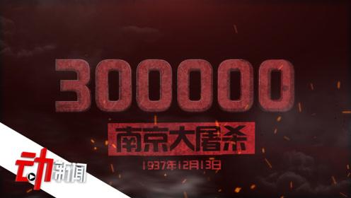 动画数说南京大屠杀:30万人到底代表着什么?
