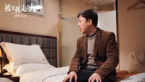 黄渤新片《被光抓走的人》郑州发布会,谭卓:现在最看重家人