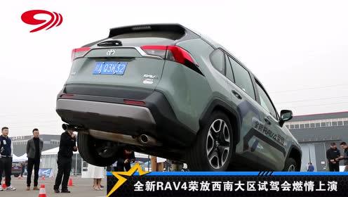 全新RAV4荣放西南大区试驾会燃情上演