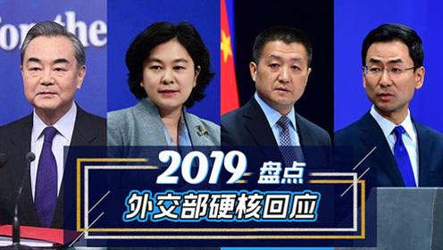 铿锵有力!2019中国外交部硬核回应 看完发言人的话特别提气!