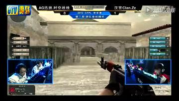 [CFPL2012]季军赛 汉宫Clan.Zz vs AG迅游.时空战线 第2局