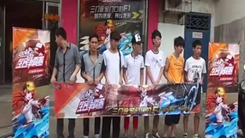 QQ飞车全民争霸赛三门峡赛区主题视频