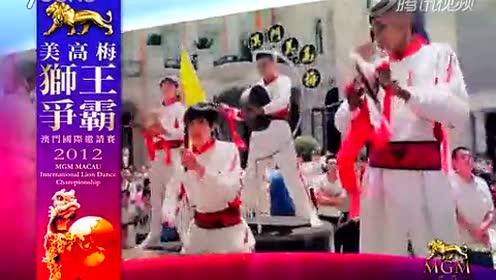「美高梅狮王争霸 - 澳门国际邀请赛2015」