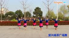 宜兴绿茶广场舞《爱在达古冰山》