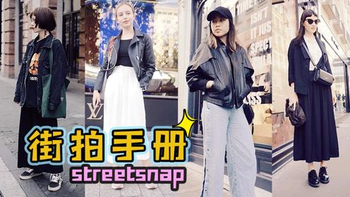 实拍国外美女街头穿搭,阔腿裤穿出两米大长腿!你喜欢哪套搭配?