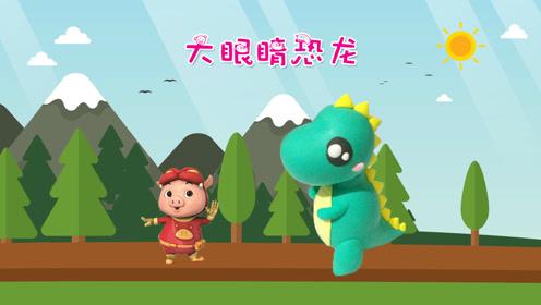 趣味儿童手工之呆萌的大眼睛恐龙 超轻粘土创意diy卡通玩具教程