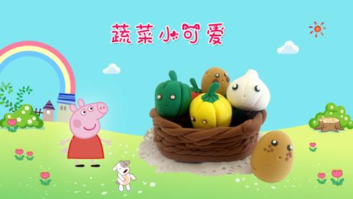 小猪佩奇趣味diy之蔬菜小可爱 益智又好玩的超轻粘土手工玩具游戏