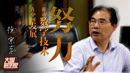 大国科学家丨徐宗本:努力推动数学技术在中国发展