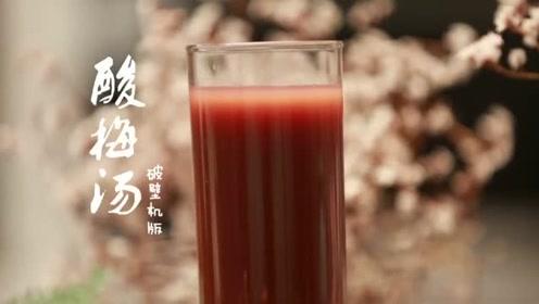 芒种后最宜喝酸梅汤!教你做一款与众不同的酸梅汤,解暑翻倍!