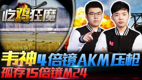 吃鸡狂魔18:韦神4倍镜AKM压枪,孤存15倍镜M24爆头!