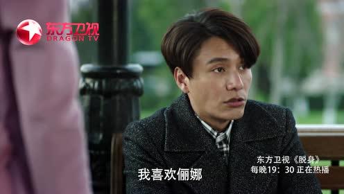 《脱身》东方卫视剧透:黄丽文劝乔智才放弃追求丽娜