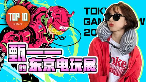 是大腿TOP10第43期:东京到底热不热?甄一一带你看TGS十大看点
