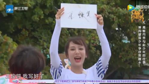 杨紫太调皮了,竟然把王俊凯的名字写成这样,王俊凯当场怒怼杨紫
