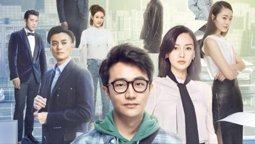 《创业时代》发布会直播 黄轩baby艰苦创业