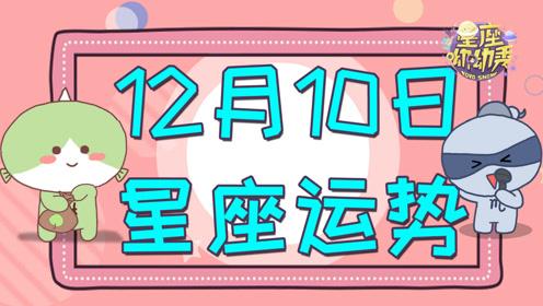 12月10日十二星座运势,一个星座恋情甜蜜一个星座有赚大钱的机会!