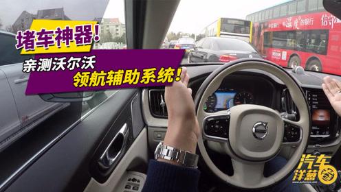 亲测!拥堵路况如何减轻驾驶疲劳?沃尔沃的这项功能了解一下!