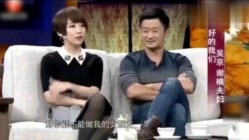 吴京喝完酒向谢楠表白,谢楠竟然生气:等你清醒的时候再说!
