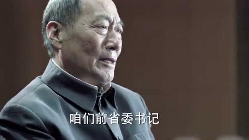 人民的名义:剧中刘省长唯一的一次露面,白头发的就是
