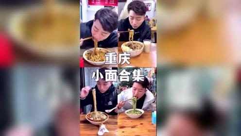 重庆吃货王:重庆小面多得可以从早吃到晚!每一碗都巨香巨好吃!