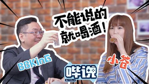 电竞编年史!小苍不为人知的幕后往事~