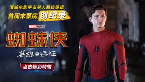 """《蜘蛛侠:英雄远征》""""英雄无畏""""特辑 拼命三郎荷兰弟未来可期"""