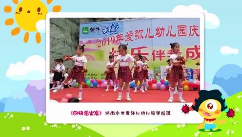天天舞蹈秀:少儿舞蹈《向快乐出发》湖南永州爱弥儿幼儿园
