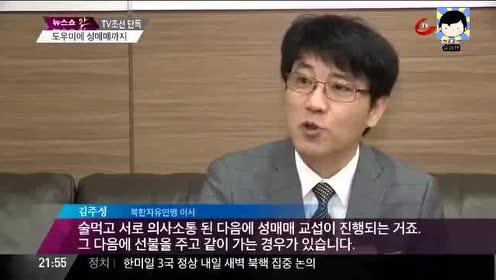 북조선에서 룸싸롱 성매매 영상…