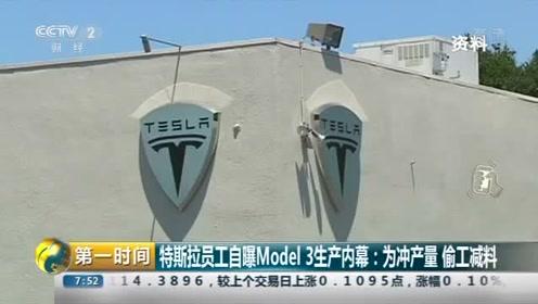 特斯拉员工自曝Model 3生产内幕:为冲产量,偷工减料!